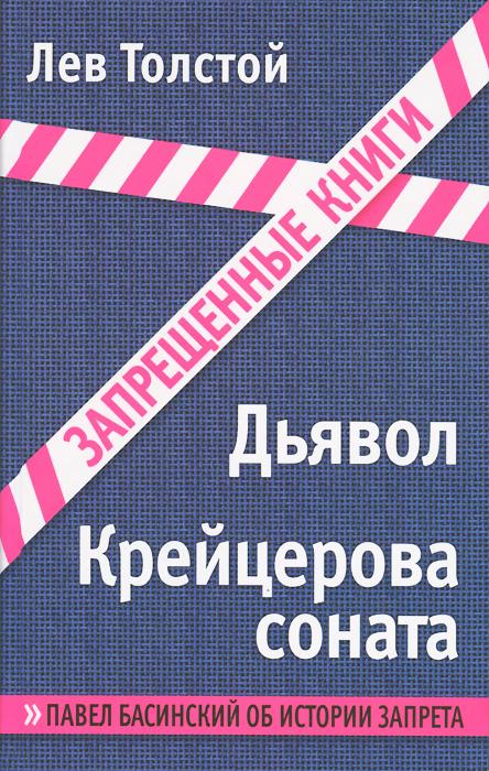 Лев Толстой Дьявол. Крейцерова соната
