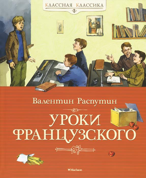 Валентин Распутин Уроки французского атаманенко и уроки контршпионажа