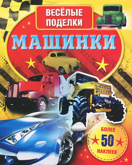 Машинки красинская н кусый и ред грузовики экскаваторы и тракторы большой плакат и множество наклеек