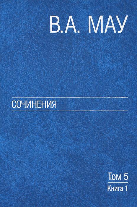 Сочинения в 6 томах. Том 5. Экономическая история и экономическая политика. Статьи. Книга 1. В. А. Мау