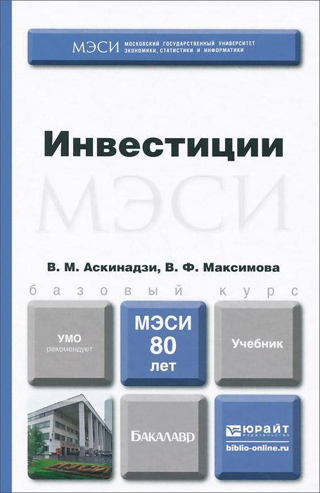 В. М. Аскинадзи, В. Ф. Максимова Инвестиции. Учебник а с нешитой инвестиции учебник