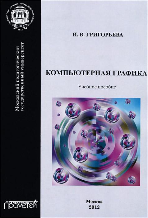 И. В. Григорьева Компьютерная графика. Учебное пособие