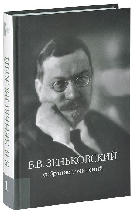 В. В. Зеньковский В. В. Зеньковский. Собрание сочинений. Том 1