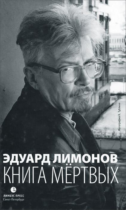 Эдуард Лимонов Книга мертвых лимонов свежая пресса
