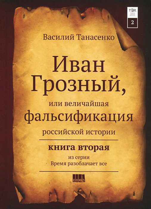 Василий Танасенко Иван Грозный, или Величайшая фальсификация российской истории. Книга 2