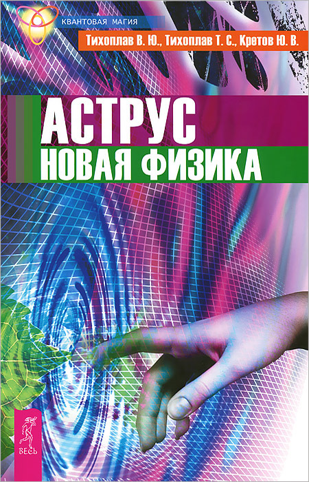 Аструс. Новая физика. В. Ю. Тихоплав, Т. С. Тихоплав, Ю. В. Кретов