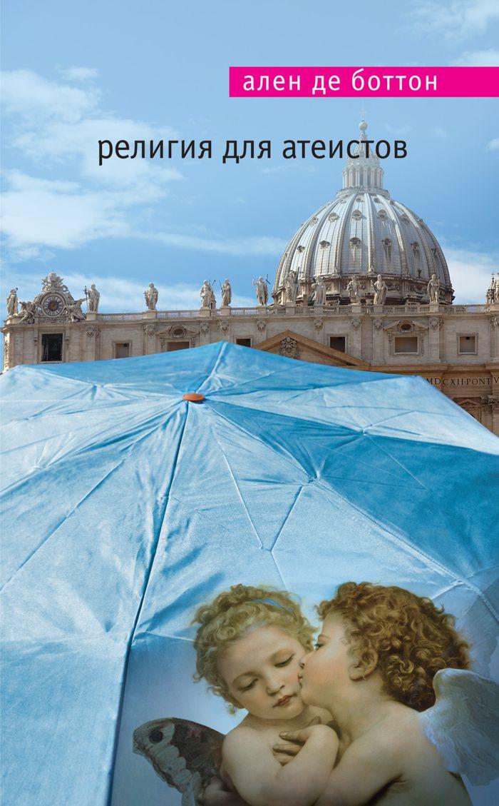 Ален де Боттон Религия для атеистов книги эксмо религия для атеистов