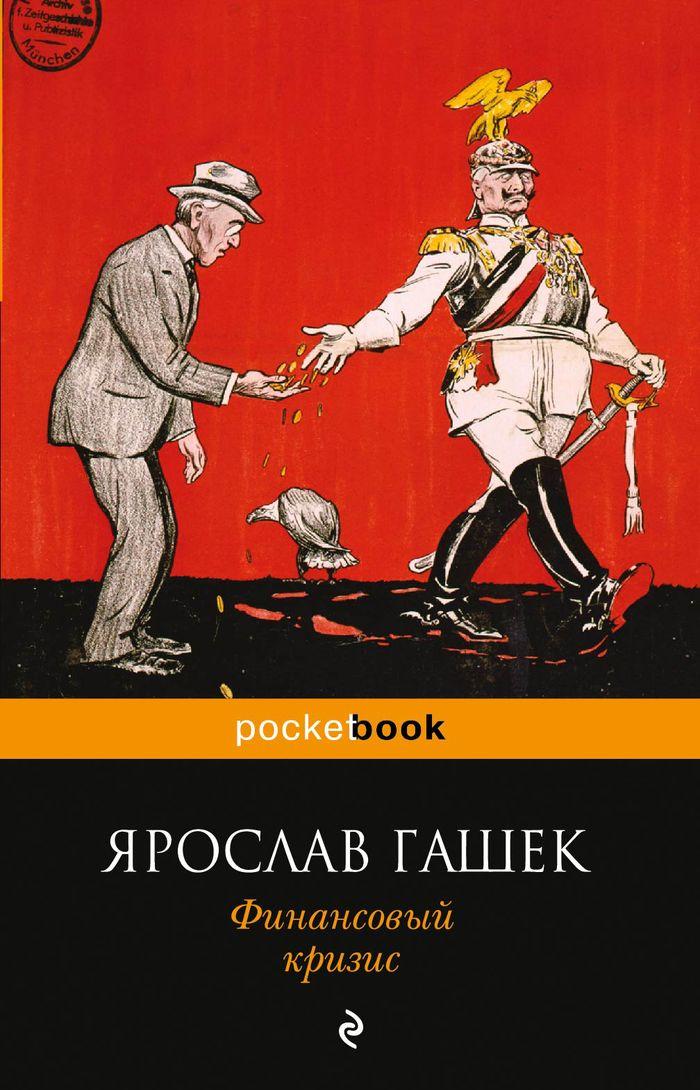 Ярослав Гашек Финансовый кризис и в осипова финансовый учет сборник задач