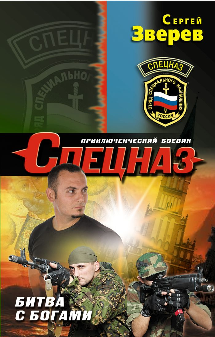 Zakazat.ru: Битва с богами. Сергей Зверев