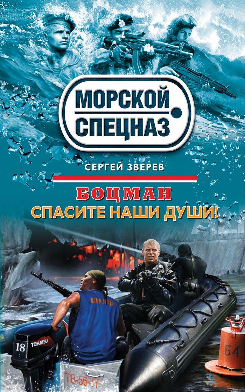 Сергей Зверев Боцман. Спасите наши души! купить шипованную резину на 17 в северодвинске