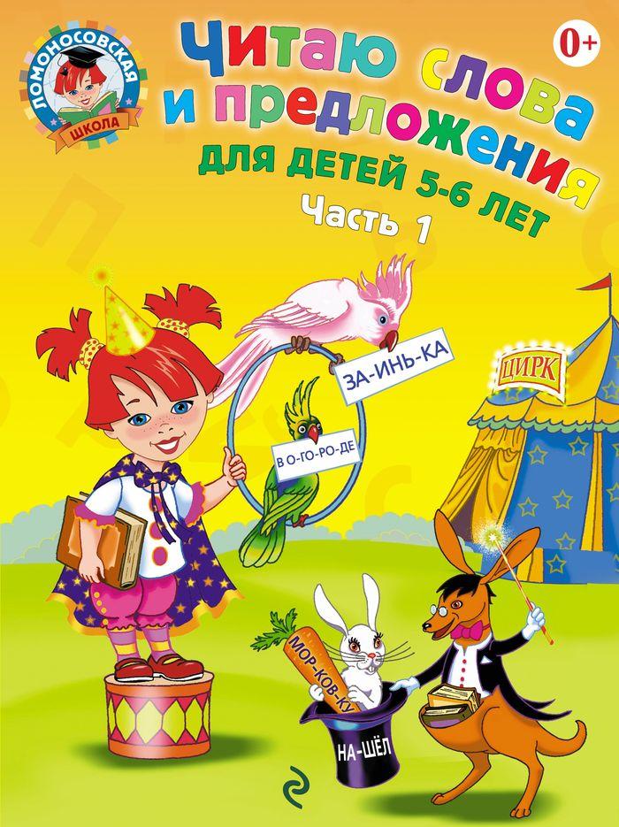 Zakazat.ru: Читаю слова и предложения. Для детей 5-6 лет. В 2 частях. Часть 1. Пятак С.В.