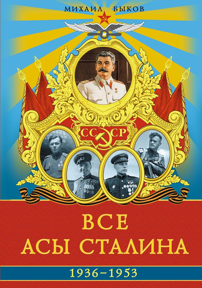 Михаил Быков Все асы Сталина 1936–1953 гг михаил кобрин в руках сталина барановичская область 1944 1953 гг