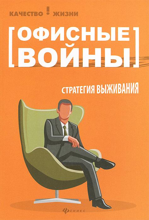 К. В. Буренина Офисные войны. Стратегия выживания ISBN: 978-5-222-21961-4