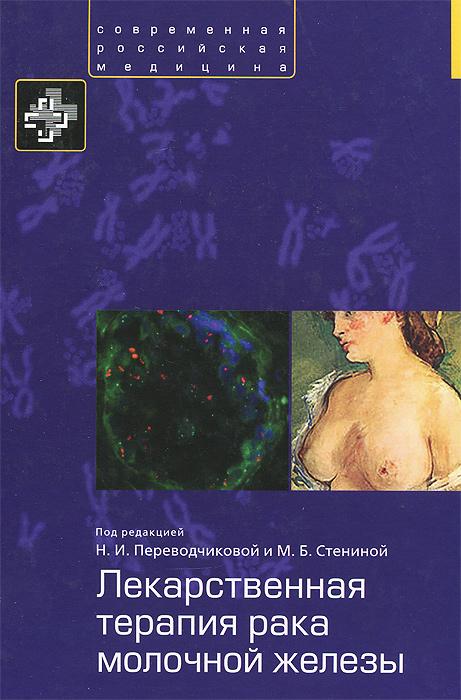 Лекарственная терапия рака молочной железы ISBN: 978-5-89816-123-1 реабилитация после удаления молочной железы