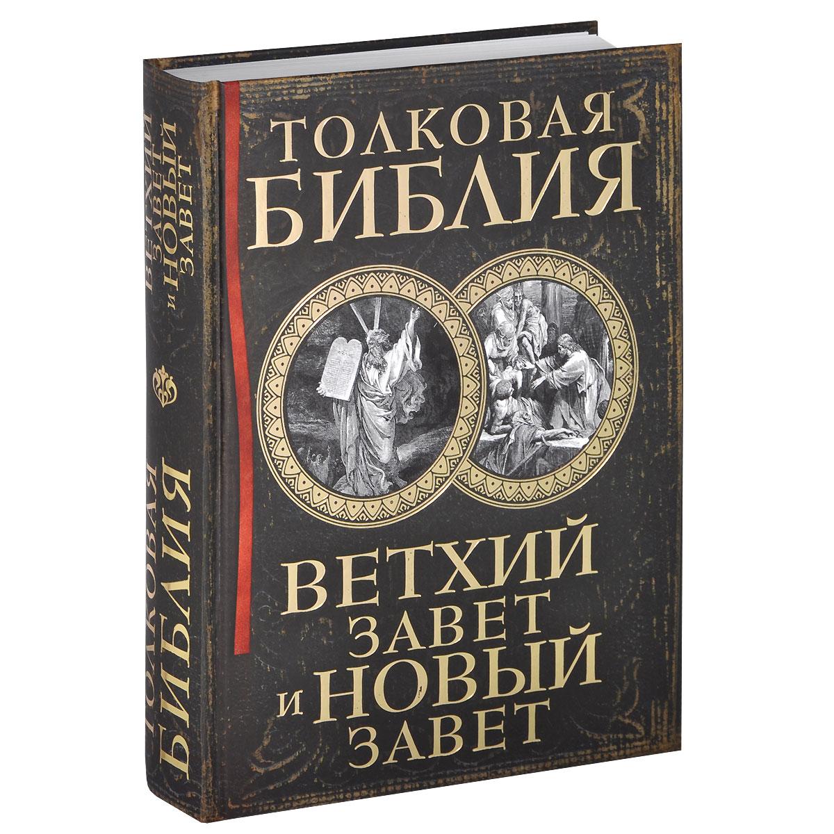 Лопухин Александр Павлович Толковая Библия. Ветхий Завет и Новый Завет
