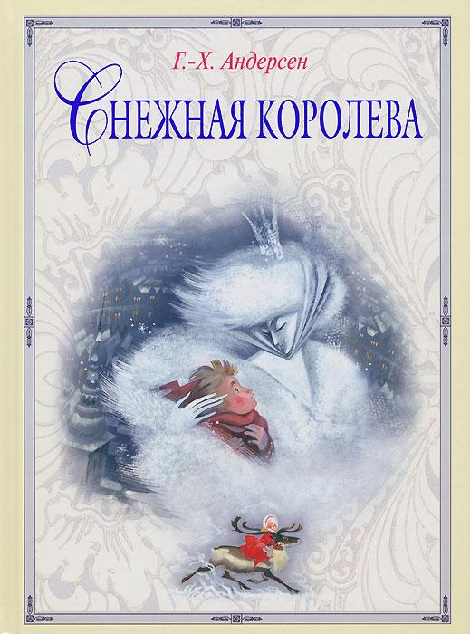 Г.-Х. Андерсен Снежная королева сказка об иване царевиче и сером волке рисунки н гольц