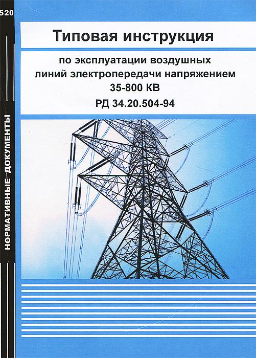 Типовая инструкция по эксплуатации воздушных линий электропередачи напряжением 35-800 кВ. РД 34.20.504-94 инструкция по эксплуатации трансформаторов рд 34 46 501