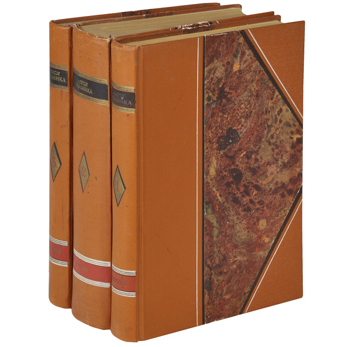 Леся Украинка. Собрание сочинений в 3 томах (комплект)