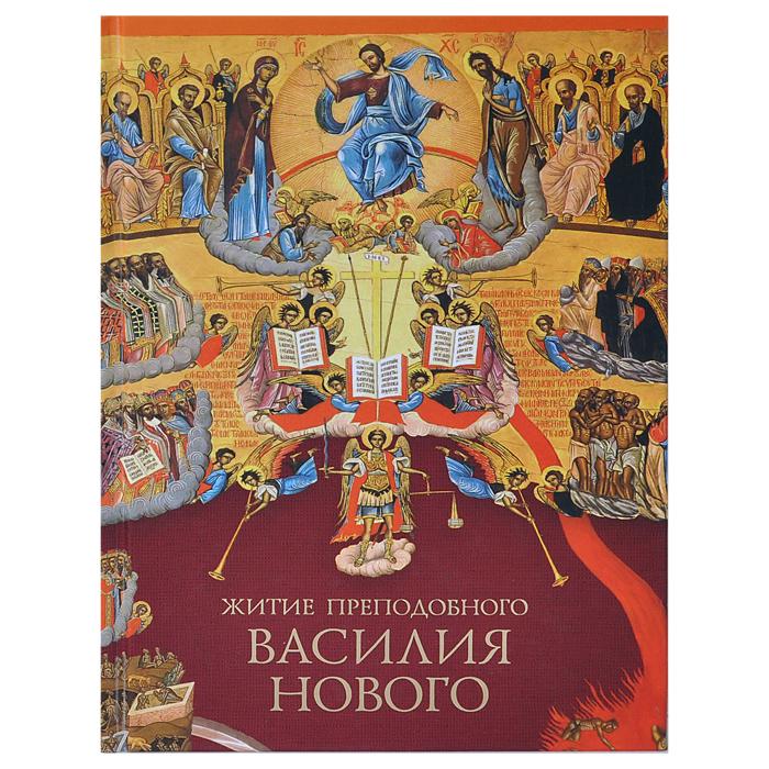 Житие преподобного Василия Нового дж робертс говорит сет вечная реальность души часть 2