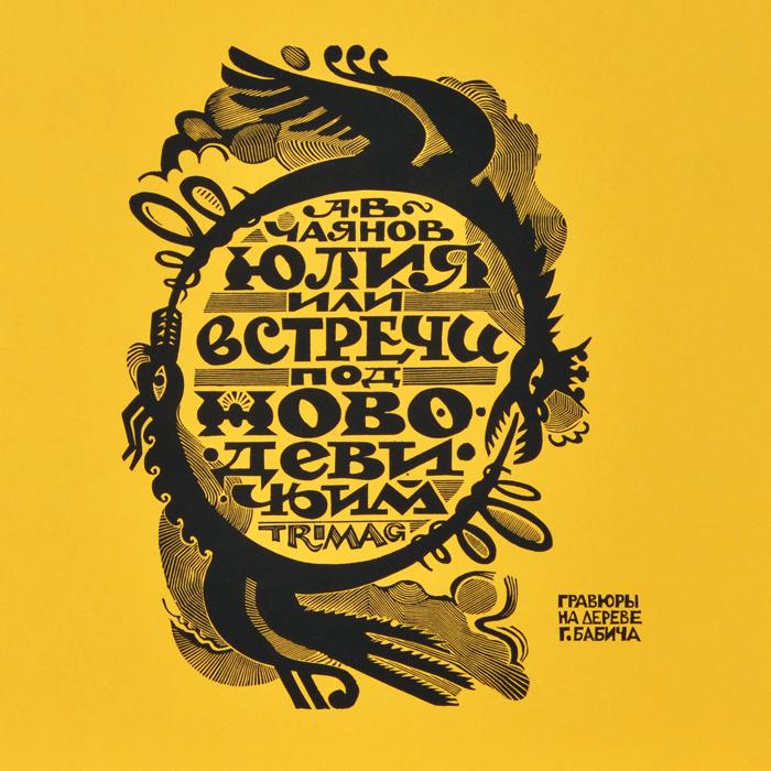 Юлия, или Встречи под Новодевичьим. А, В. Чаянов