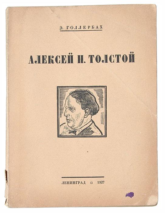 Алексей Толстой н ф губанова развитие игровой деятельности младшая группа