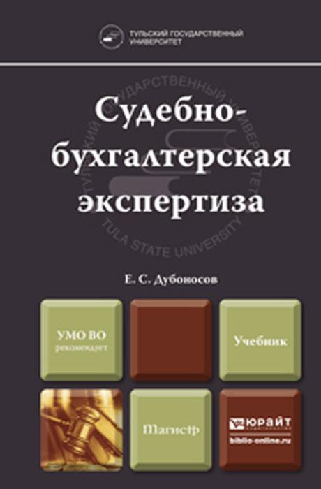 Судебно-бухгалтерская экспертиза. Учебник для вузов