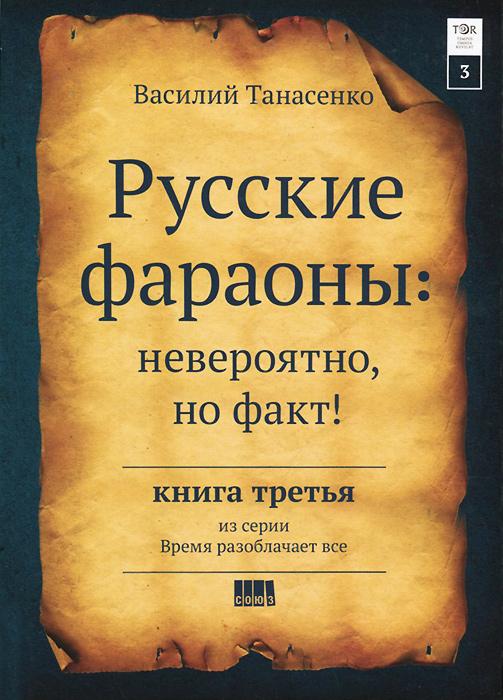 Русские фараоны. Невероятно, но факт