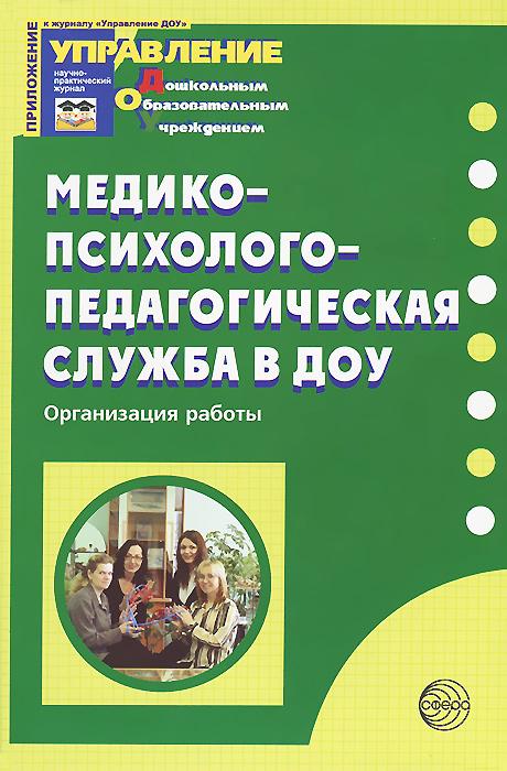 Медико-психолого-педагогическая служба в ДОУ. Организация работы