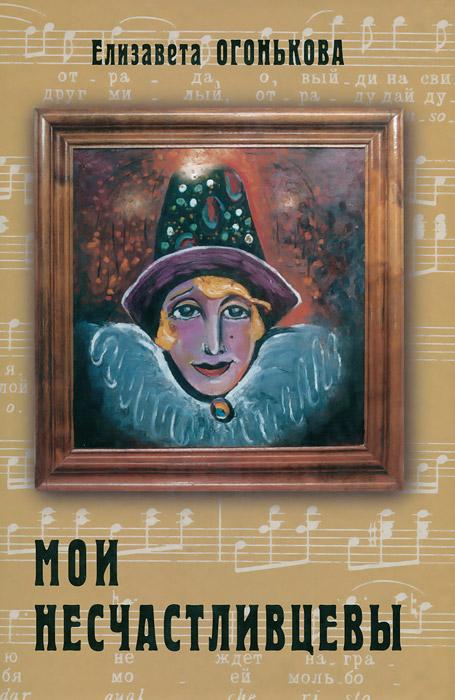 Елизавета Огонькова Мои Несчастливцевы е я суриц артист балета михаил михайлович мордкин