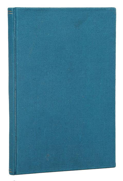 Мои встречи с Гр. Распутиным педагогическая москва справочник календарь на 1923 год