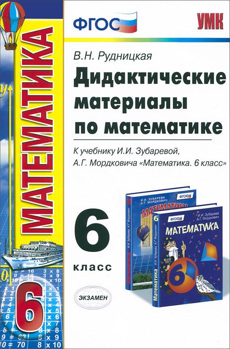 Математика. 6 класс. Дидактические материалы. К учебнику И. и. Зубаревой, А. Г. Мордковича