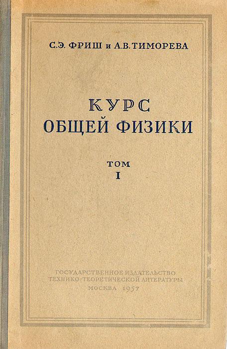 Курс общей физики. Том I. Физические основы механики. Молекулярная физика. Колебания и волны
