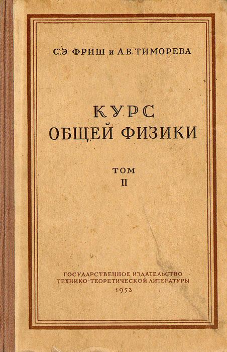 Курс общей физики. Том II. Электрические и электромагнитные явления