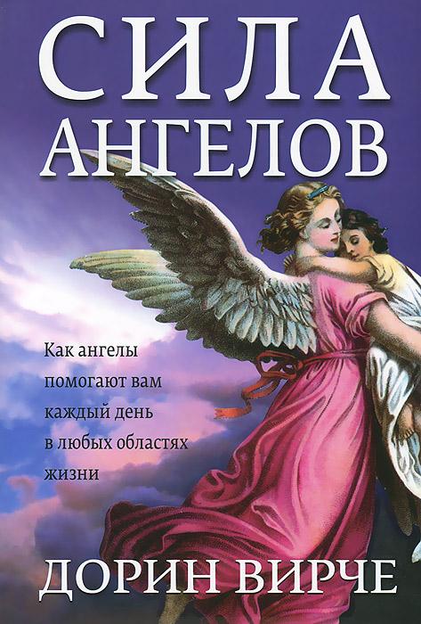 Дорин Вирче Сила ангелов дорин вирче послания ангелов для влюбленных