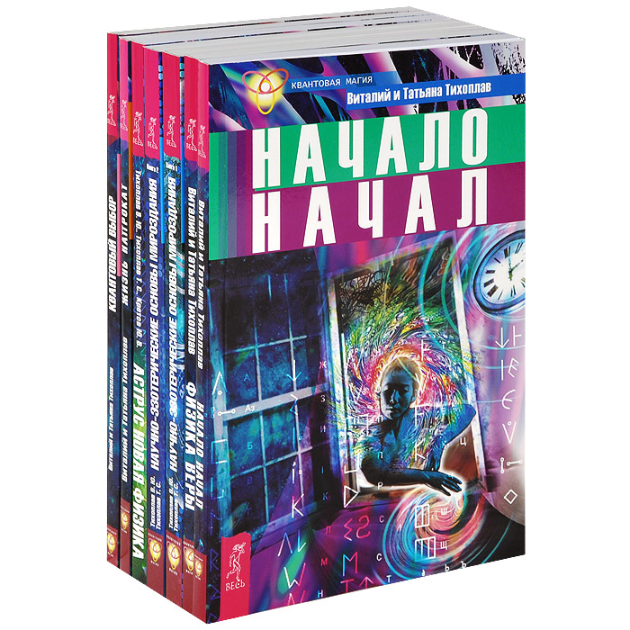 Виталий и Татьяна Тихоплав Квантовая магия (комплект из 7 книг) николай делоне квантовая природа вещества