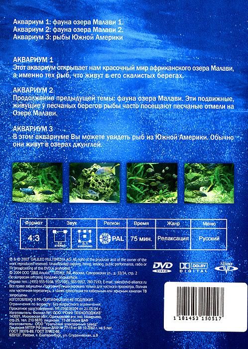 Аквариум 3:  Пресноводные рыбы Galileo Multimedia