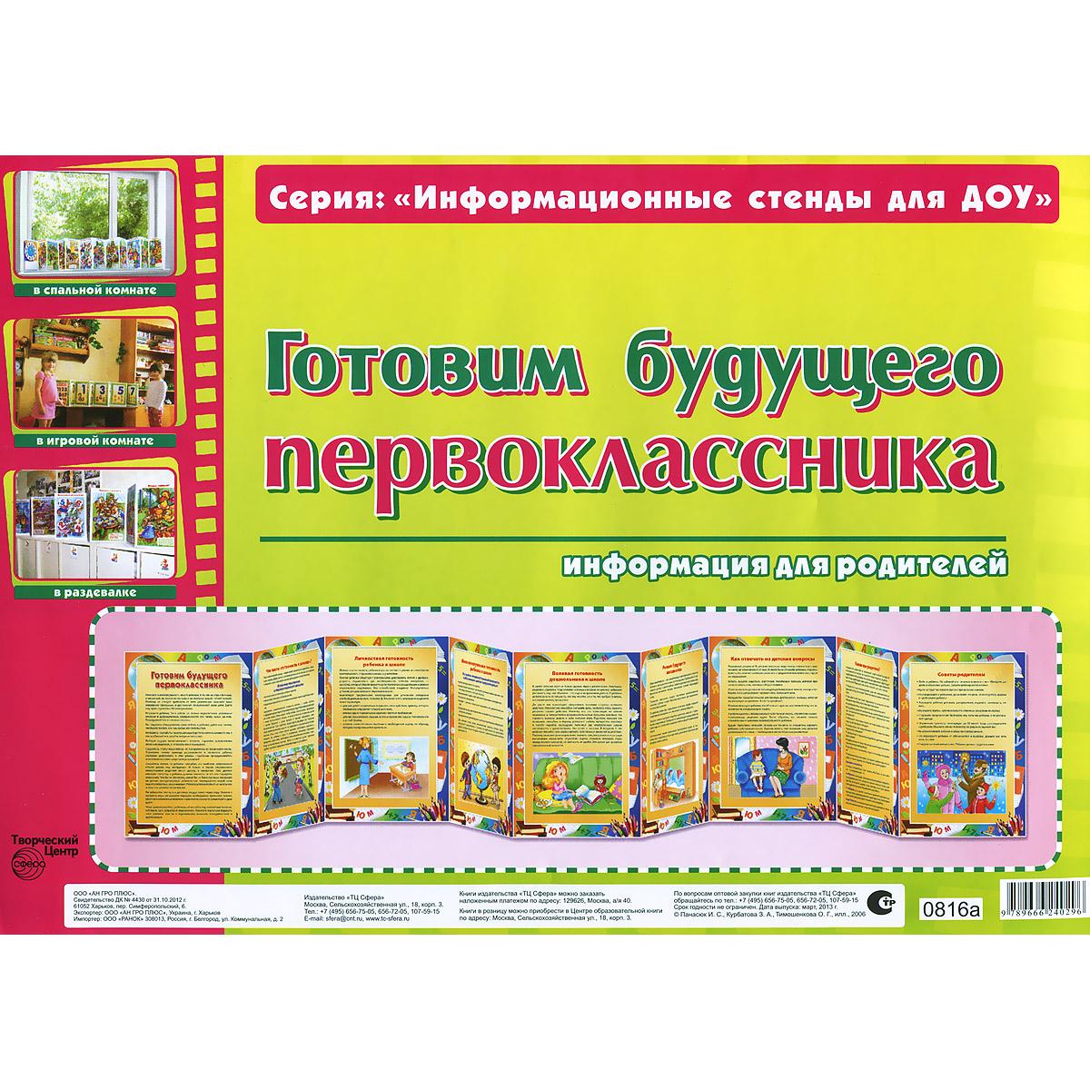 Готовим будущего первоклассника. Информационный стенд ISBN: 4823076108410 ульева е книга будущего первоклассника