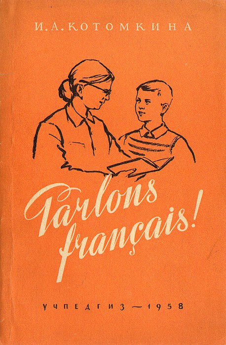 Parlons francais! / Мы говорим по-французски самоучитель по французскому языку для начинающих
