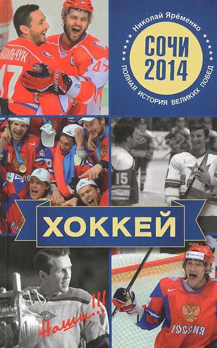 Яременко Н. Хоккей. Наши билеты на хоккей авангард онлайн