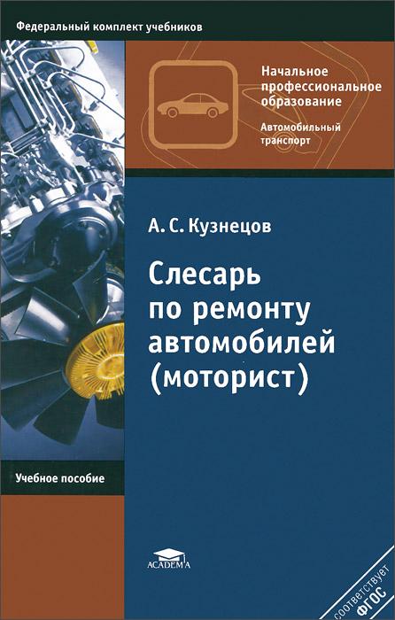 цена на А. С. Кузнецов Слесарь по ремонту автомобилей (моторист). Учебное пособие