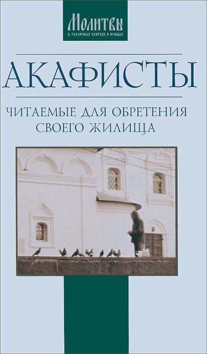 Акафисты читаемые для обретения своего жилища