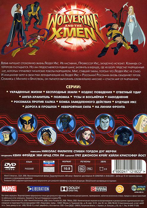 Росомаха и люди Икс:  Лучшие серии Liberation Entertainment,Marvel Enterprises