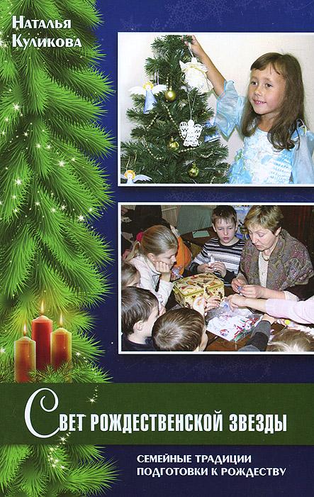 Наталья Куликова Свет Рождественской звезды коллективные сборники свет рождественской звезды
