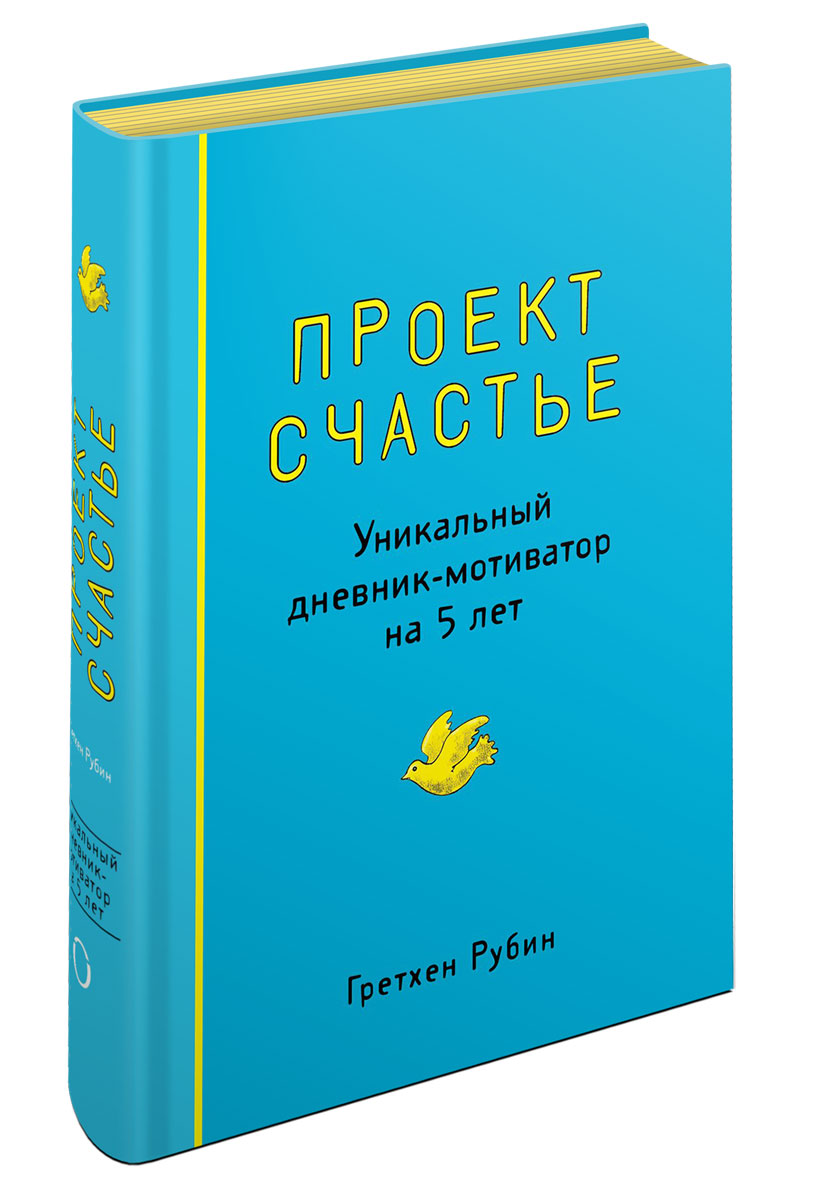 Гретхен Рубин Проект Счастье. Уникальный дневник-мотиватор на 5 лет