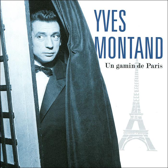 Ив Монтан Yves Montand. Un Gamin De Paris эдит пиаф жан габен шарль трене ив монтан джозефина бейкер пьер дудан chanson de paris