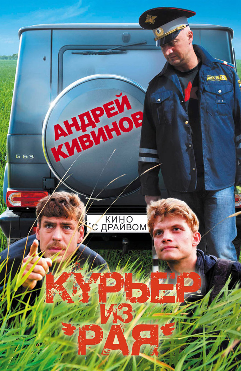 Андрей Кивинов Курьер из Рая где в барнауле купить насвай