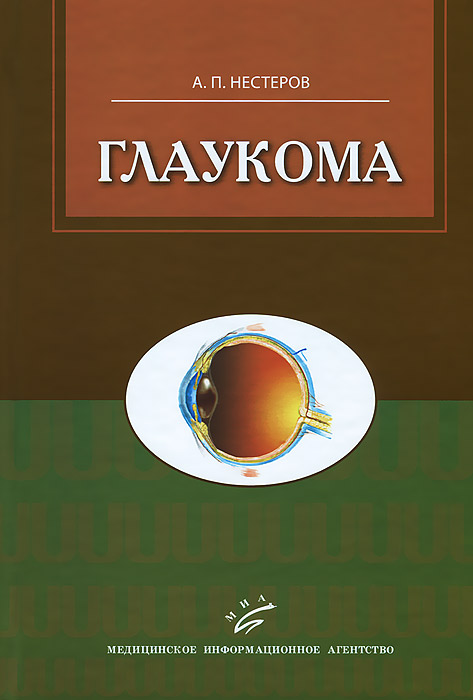 Глаукома. А. П. Нестеров