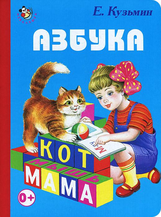 Е. Кузьмин Азбука азбука картинка книга