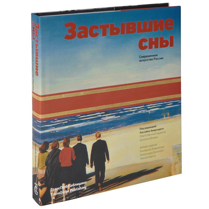 Застывшие сны. Современное искусство России (Russian edition)