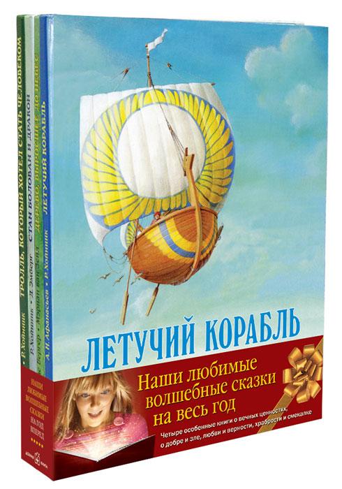 Купить Наши любимые волшебные сказки на весь год (комплект из 4 книг),